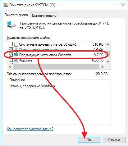 выберите пункт Предыдущие установки Windows