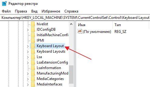 раздел Keyboard Layout в редакторе реестра