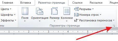 кнопка Параметры страницы