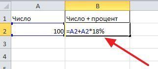 формула для прибавления процента