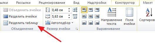 кнопка для разделения таблицы