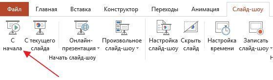 запуск воспроизведения презентации