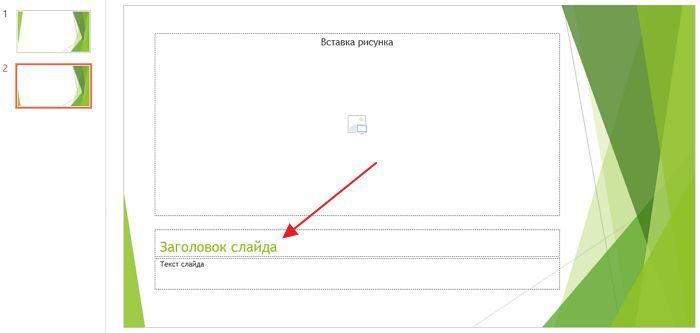 заполнения слайда текстовой информацией