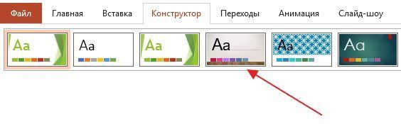 выбор шаблона для презентации