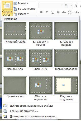 Как сделать презентацию в Power Point, создание слайда