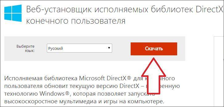 скачиваем последнюю версию DirectX