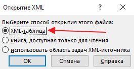 выбор XML-таблицы