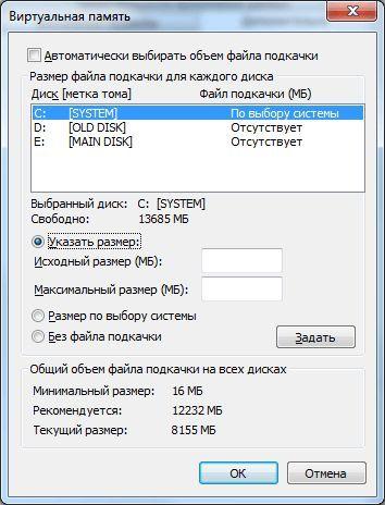 paging-file-5