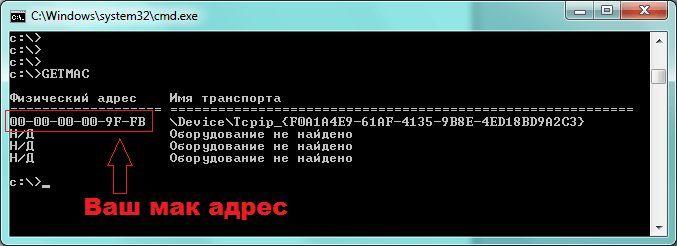 MAC адрес в командной строке
