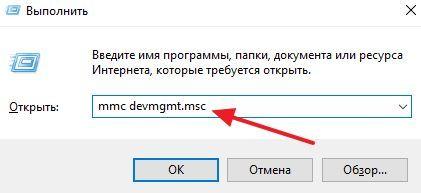 выполнение команды mmc devmgmt.msc