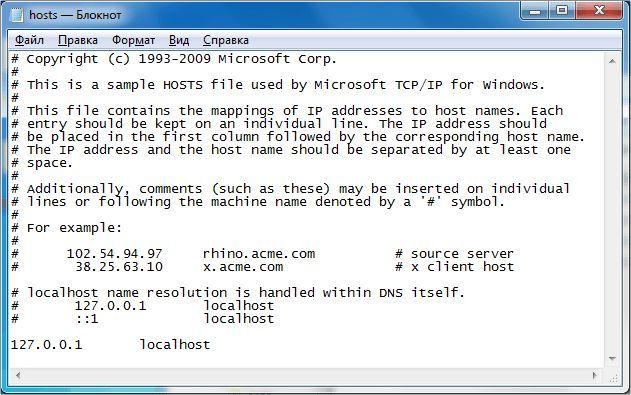 Файл hosts в Windows 7