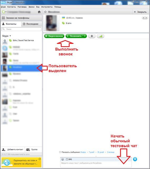 Как пользоваться Скайпом