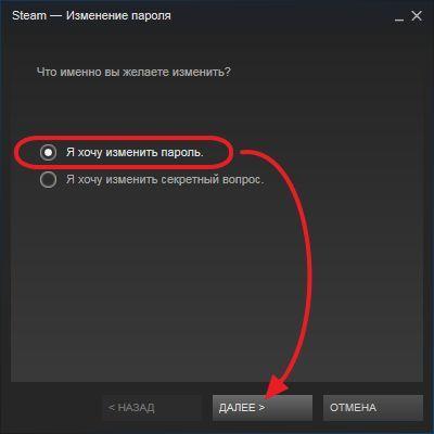 Выбираем пункт Я хочу изменить пароль
