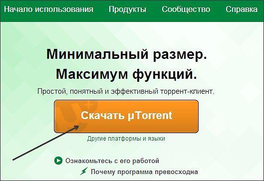 Скачиваем программу µTorrent