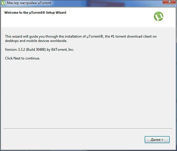 Устанавливаем программу µTorrent