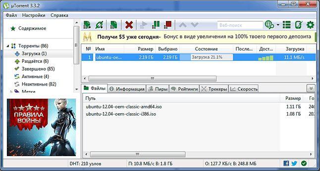 Работаем с программой µTorrent