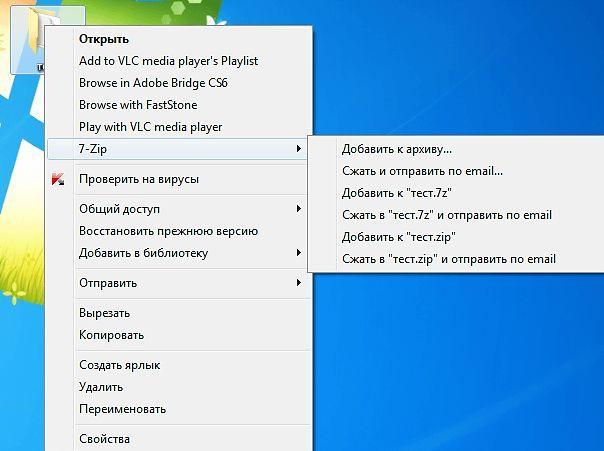 Как заархивировать папку - программа 7zip