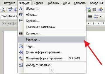 Регистр в меню Формат в Word 2003