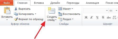 кнопка Создать слайд