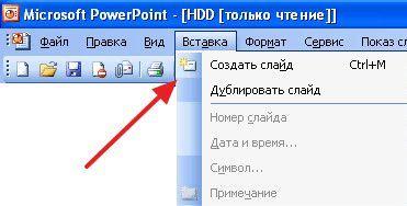 добавление слайда в PowerPoint 2003