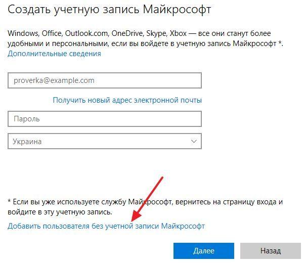 ссылка Добавить пользователя без учетной записи