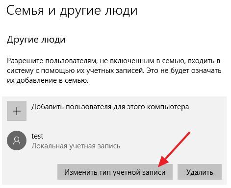 кнопка Изменить тип учетной записи