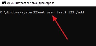 добавление пользователя через командную строку