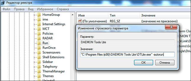 Как добавить программу в автозагрузку - Редактор реестра