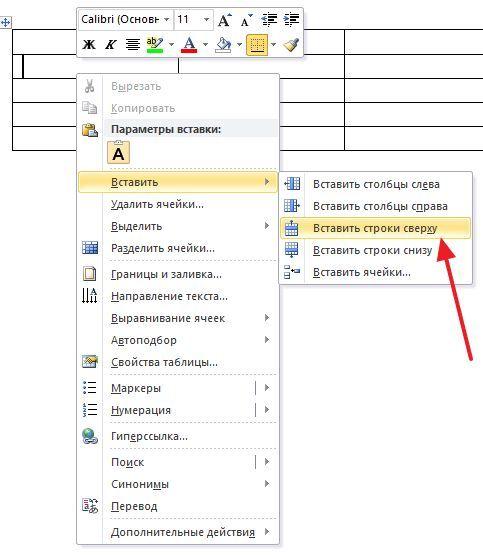 добавление строки через контекстное меню