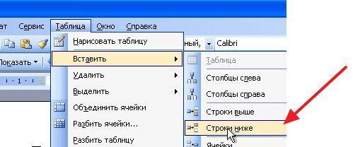 добавление строк в таблицу в Ворд 2003