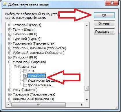 добавьте нужный язык на языковую панель