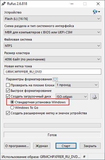 выберите вариант Стандартная установка Windows