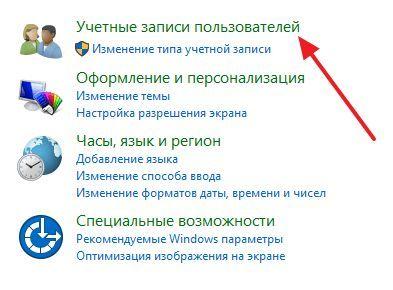 перейдите в раздел Учетные записи пользователей