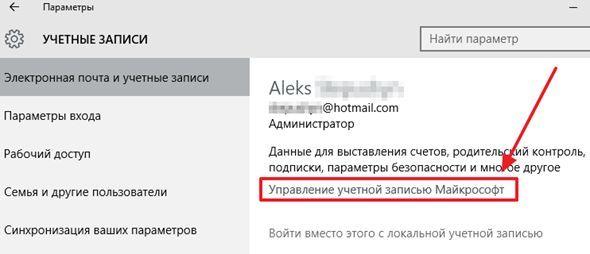 нажмите на ссылку Управление учетной запись Майкрософт