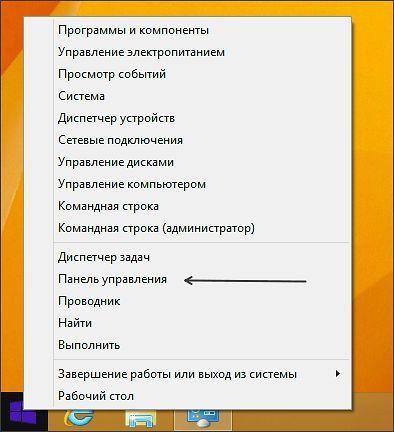 Как изменить имя пользователя в Windows 8 - открываем панель управления