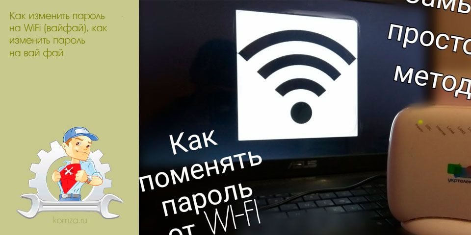 изменить, пароль, wifi, вайфай