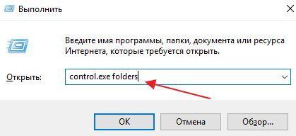 выполнение команды control.exe folders