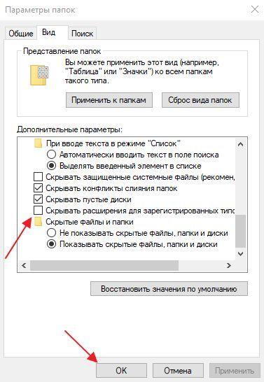 отключение скрытого расширения файлов