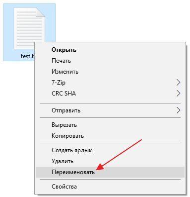переименование файла