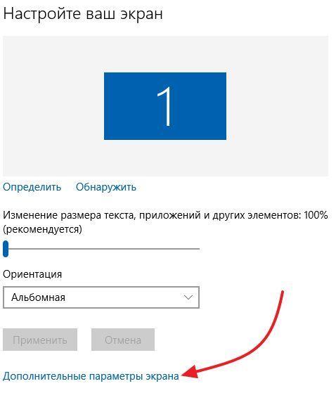 открываем Дополнительные параметры экрана