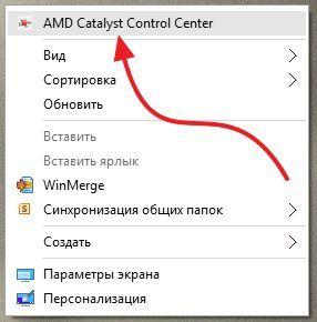 открываем AMD Catalyst Control Center