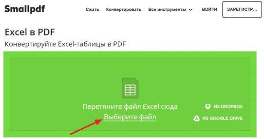 онлайн сервис для конвертации Excel в PDF