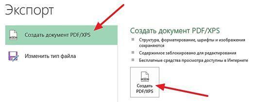 кнопка Создать PDF/XPF