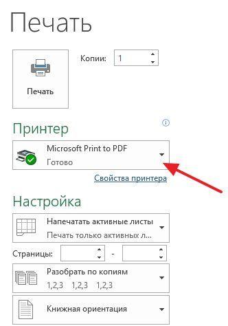 кнопка выбора принтера