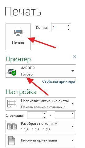 печать с помощью PDF принтера