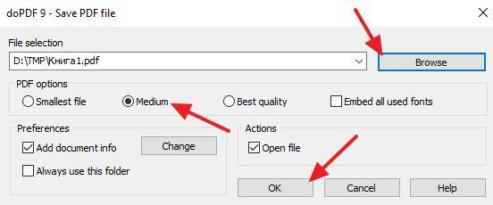 настройки PDF принтера