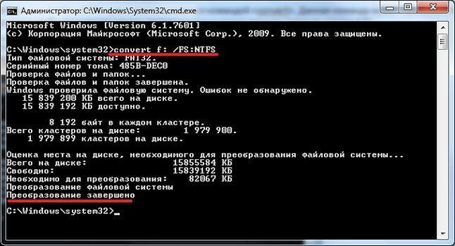 конвертируем FAT32 в NTFS