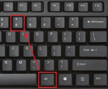 комбинация клавиш Right Alt-8