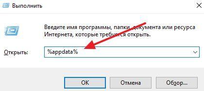 выполнение команды %appdata%