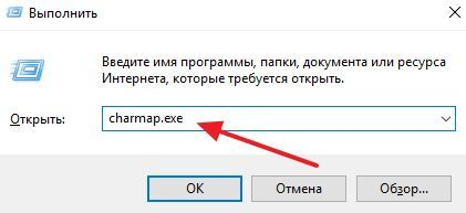 выполнение команды charmap.exe